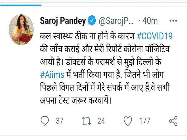 राज्यसभा सांसद सरोज पांडेय कोरोना पॉजिटिव हो गए हैं।  उनके उपचार दिल्ली के एम्स में किए जा रहे हैं।