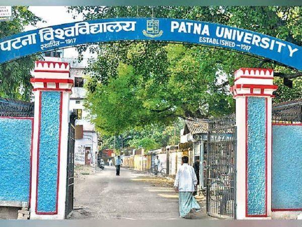 पटना समेत आठ यूनिवर्सिटी में बहाल हो चुके हैं अतिथि शिक्षक। PPU समेत तीन में बाकी। - Dainik Bhaskar