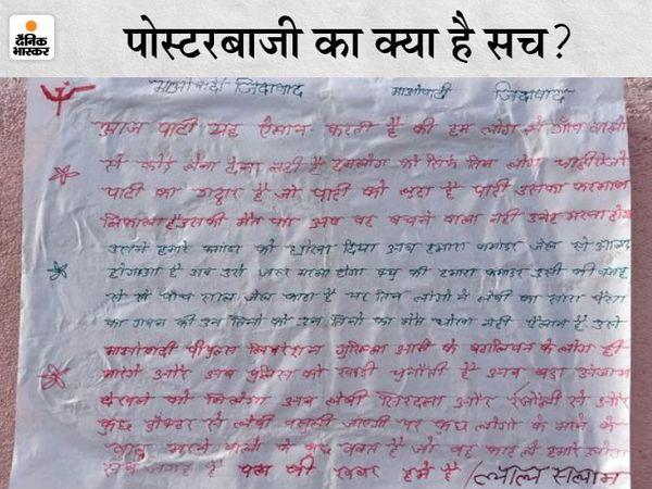 मंगलवारसुबह कुशाहन गांव के लोग इस पोस्टर को देख सकते में आ गए। - Dainik Bhaskar