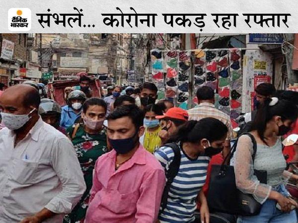 पटना के गोविंद मित्रा रोड की यह तस्वीर देखिए। मास्क लगाने के बावजूद सोशल डिस्टेंसिंग न रखना खतरा बढ़ाएगा। - Dainik Bhaskar