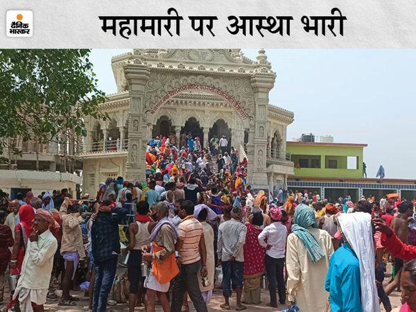 मंदिर परिसर में भक्तों की उमड़ी भीड़। - Dainik Bhaskar