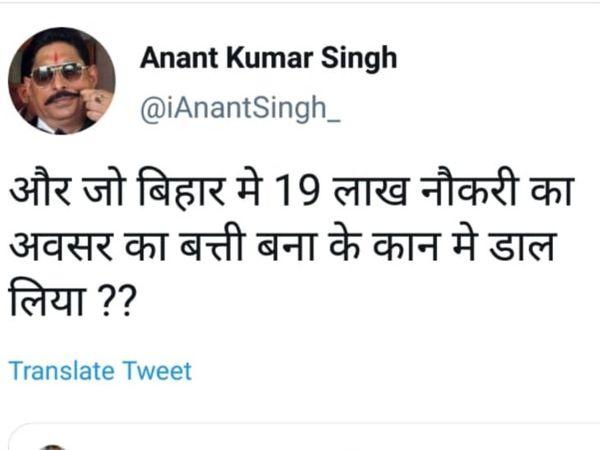 सुशील मोदी के बयान पर अनंत सिंह का सोशल मीडिया पर पलटवार।