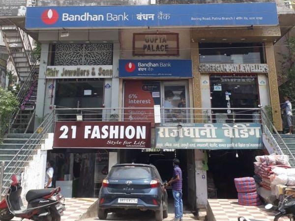 पटना के बोरिंग रोड स्थित बंधन बैंक का ब्रांच। - Dainik Bhaskar