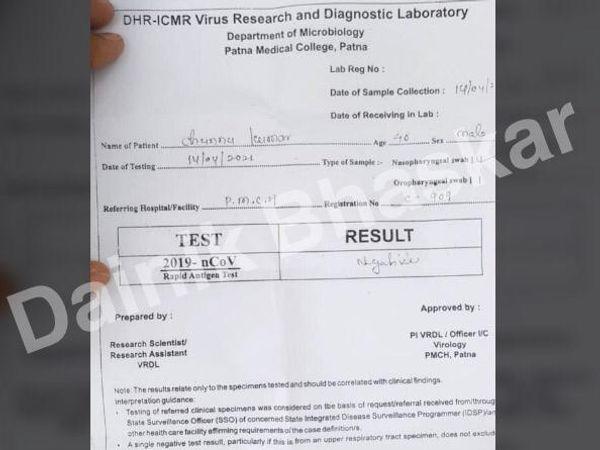 चुन्नू के रैपिड एंटीजन टेस्ट की निगेटिव रिपोर्ट।