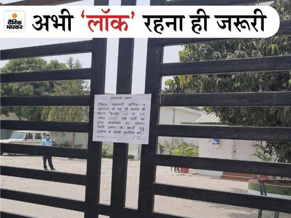 JDU कार्यालय बंद। - Dainik Bhaskar
