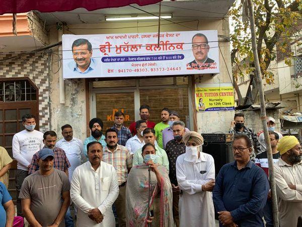 मोहल्ला क्लीनिक के उद्घाटन के मौके पर मौजूद पार्टी के नेता। - Dainik Bhaskar