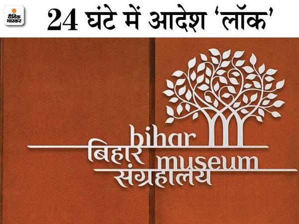 विभाग के निर्देश के बाद बिहार म्यूजियम को भी आज आम लोगों के लिए बंद कर दिया गया था। - Dainik Bhaskar