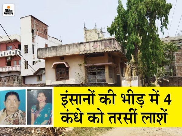 राजेंद्र प्रसाद का घर और इनसेट में बेटी वंदना और पत्नी चिंतामणी की तस्वीर। - Dainik Bhaskar