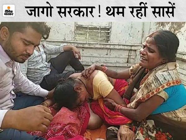 वक्त पर ऑक्सीजन न मिलने की वजह से महिला की मौत के बाद रोते-बिलखते परिजन। - Dainik Bhaskar