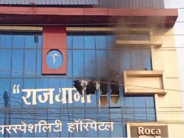 तस्वीर रायपुर के राजधानी अस्पताल की है। कांच तोड़कर धुआं बाहर निकाला गया और मरीजों को एंबुलेंस के जरिए दूसरे अस्पताल ले जाया गया।