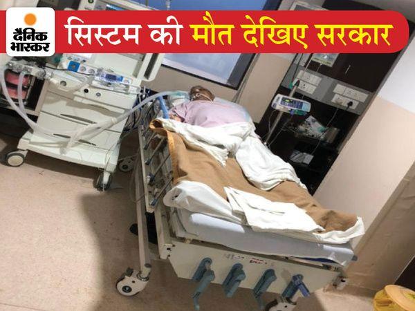 पटना के पारस हॉस्पिटल में इलाज के दौरान विधायक मेवालाल चौधरी। बाद में उनका निधन हो गया। - Dainik Bhaskar