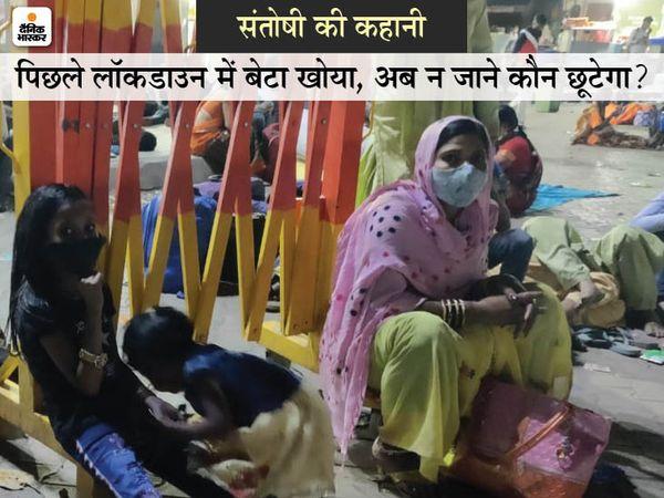 दिल्ली छोड़कर जा रहे बाबूलाल कुछ नहीं बोले, उनकी पत्नी संतोषी ने हमसे बात की। कहने लगीं- भूखों मर जाएं, पर दिल्ली नहीं आएंगे।