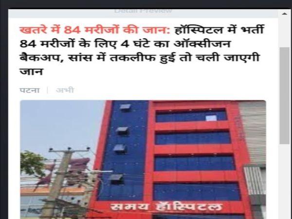 भास्कर पर जब यह खबर चली तो समय हॉस्पिटल को मिले 30 सिलेंडर। - Dainik Bhaskar