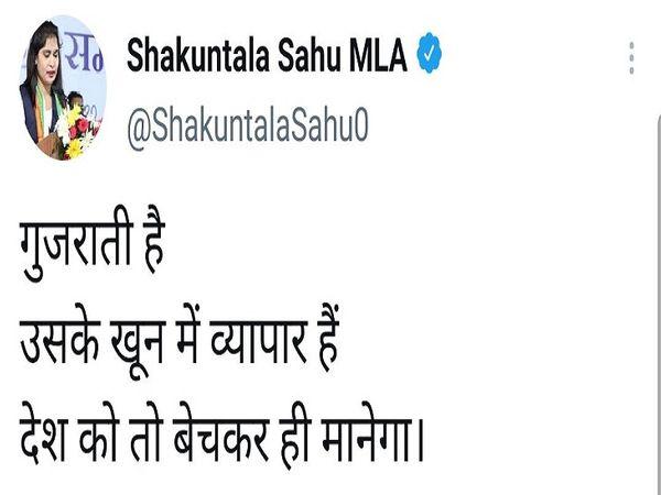 इस ट्वीट के बाद शकुंतला साहू ने किसी तरह की सफाई पेश नहीं की है।