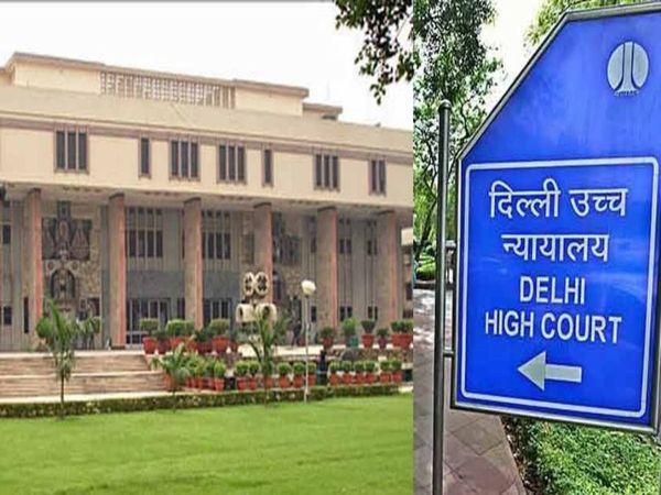 केंद्र सरकार ने मंगलवार को दिल्ली हाईकोर्ट को जानकारी दी। - Dainik Bhaskar