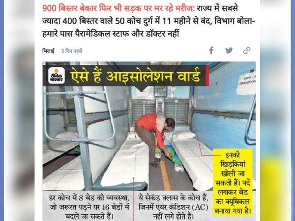 भास्कर ने 5 दिन पहले ट्रेन के कोच में बने बेकार पड़े आइसोलेशन वार्ड की खबर पब्लिश की थी। - Dainik Bhaskar
