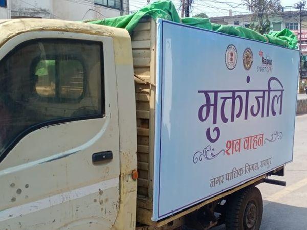 तस्वीर रायपुर की है। रायपुर में नगर निगम ने शवों को ले जाने के लिए ऐसे ट्रक और मिनी ट्रक अरेंज किए गए हैं।