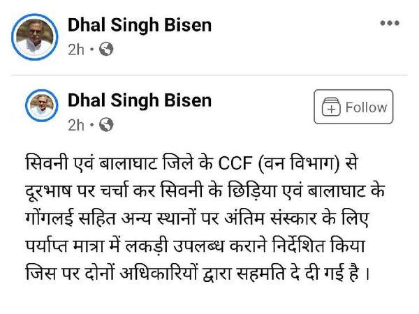 सांसद ढाल सिंह ने ये ट्वीट किया था।