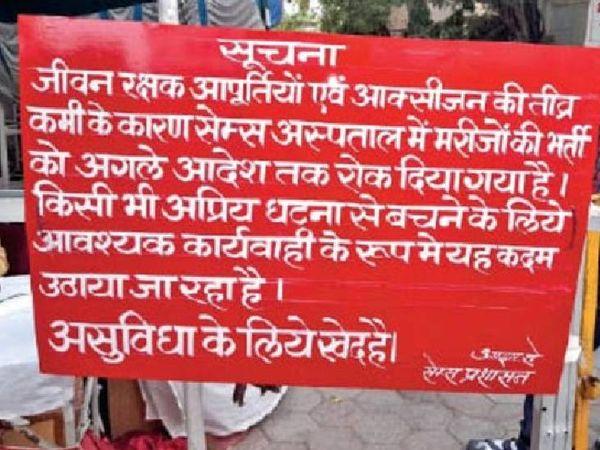 इंदौर के सबसे बड़े अस्पताल अरबिंदो में लगा मजबूरी का बोर्ड।