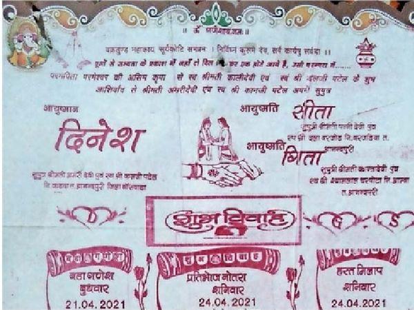 दिनेश की शादी का कार्ड जिसमें दोनों दुल्हनों के नाम छपवाए गए थे।