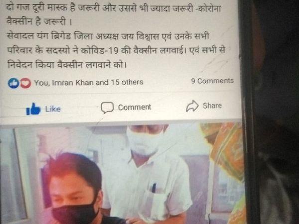 कोरबा कांग्रेस सेवादल की ओर से फेसबुक पर इस फोटो को शेयर करते हुए पोस्ट लिखा गया है।