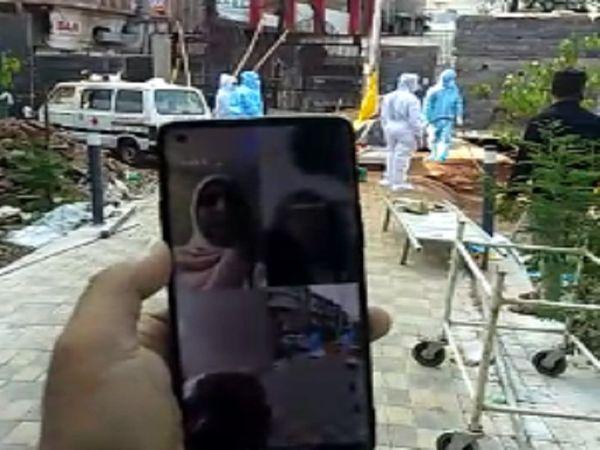 घर वालों को वीडियो कॉल के जरिए दिखाई गई अंतिम संस्कार की क्रिया।