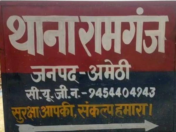 अमेठी पुलिस ने चेतावनी देकर आरोपी युवक को छोड़ा। - Dainik Bhaskar
