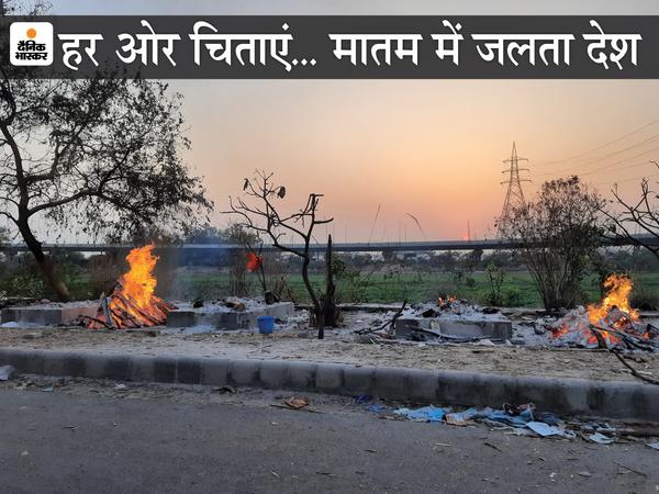 हिंडन के श्मशान घाट के पास फुटपाथ पर चिताओं को जलाने की अस्थाई व्यवस्था की गई है।