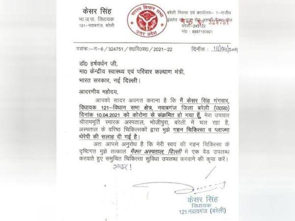 यही वह चिट्ठी है जो विधायक ने केंद्रीय मंत्री को लिखी चिट्ठी थी।