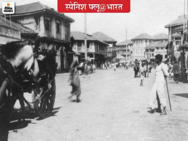 तब भी मुंबई की घनी आबादी की वजह से वहां स्पेनिश फ्लू का सबसे ज्यादा असर हुआ था। बंदरगाह के चलते पहले विश्वयुद्ध से लौटे जवान अपने साथ इस फ्लू का वायरस बॉम्बे ले आए।