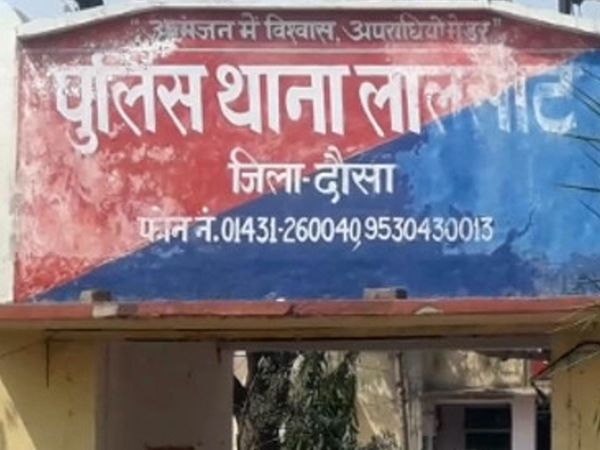 पुलिस थाना लालसोट - Dainik Bhaskar