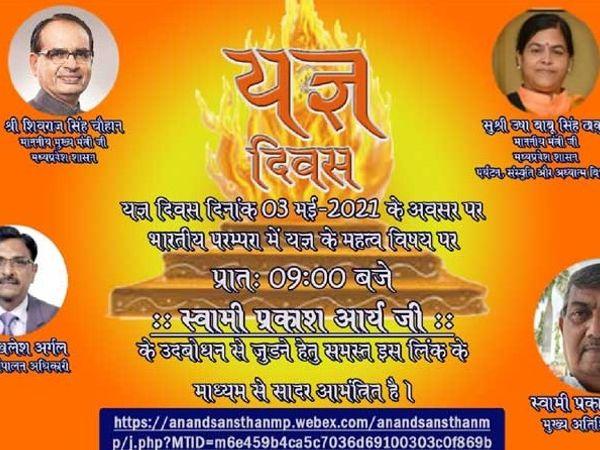 विश्व यज्ञ दिवस के अवसर पर वेबिनार का आयोजन किया जा रहा है। - Dainik Bhaskar