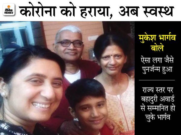 मुकेश भार्गव व परिवार के अन्य सदस्य। - Dainik Bhaskar
