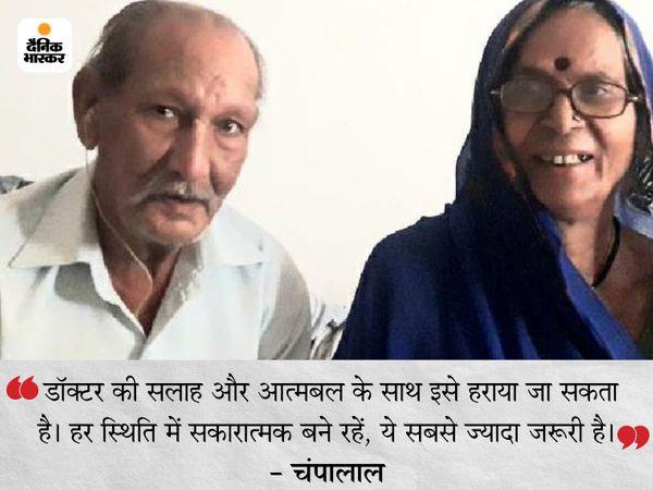 चंपालाल और उनकी पत्नी ने हाल में कोरोना को मात दी है। - Dainik Bhaskar