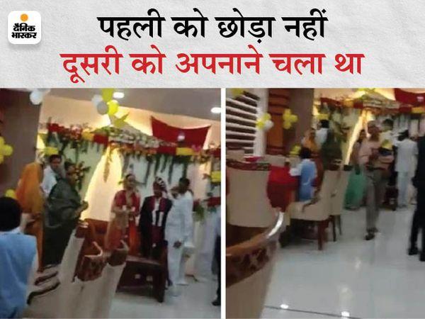 दूल्हा बनकर होटल में दूसरी शादी रचा रहा शख्स। - Dainik Bhaskar