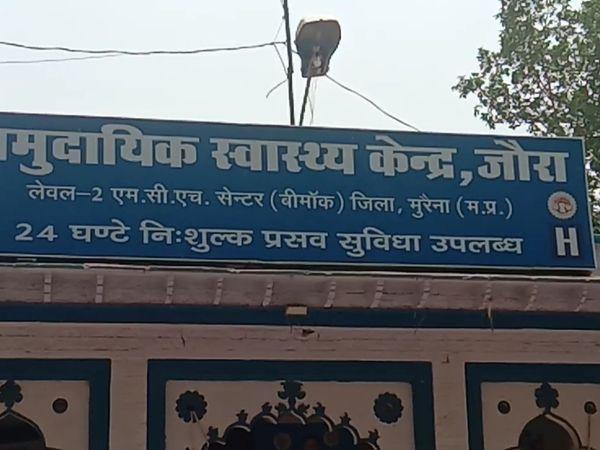 जौरा का शासकीय सामुदायिक केंद्र में चरमरा रहीं व्यवस्थाएं। - Dainik Bhaskar