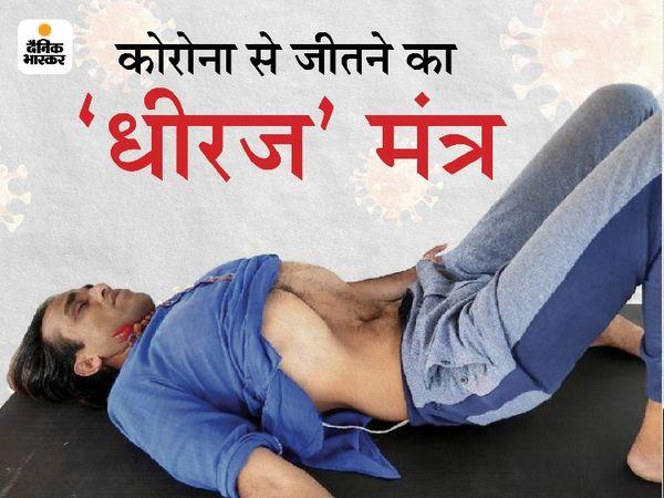 योग गुरु धीरज का कहना है कि वशिष्ठ योग से डायफ्रॉम की एक्सरसाइज होती है, जो सांस-लेने छोड़ने की गुणवत्ता तय करता है। यह प्राणायाम हमारे ऑक्सीजन स्तर को बढ़ाकर हमें नवजीवन देती है। - Dainik Bhaskar