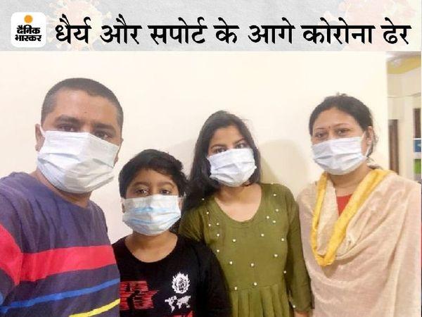 RTPCR रिपोर्ट आते ही डर के साए में आ गया था पूरा परिवार। - Dainik Bhaskar