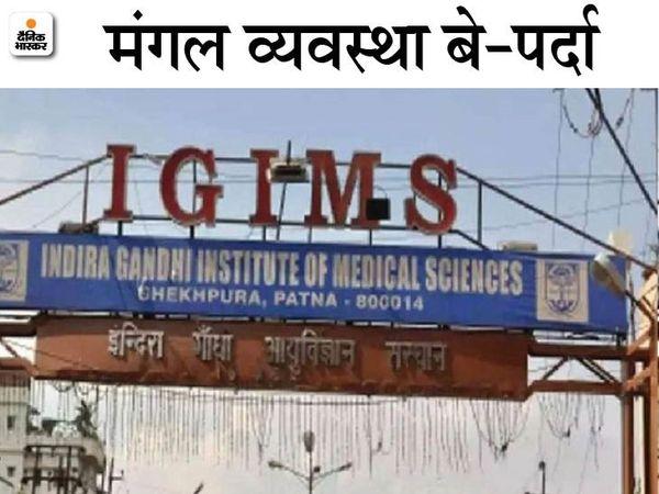 IGIMS में आम आदमी को इलाज के लिए हो रही परेशानी। - Dainik Bhaskar
