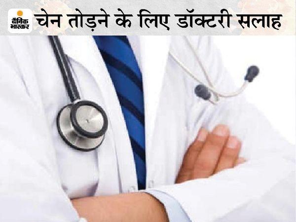 IMA ने बिहार के शीर्ष स्वास्थ्य विशेषज्ञों से भी राय ली है और सभी का कहना है कि अगर कोरोना को हराना है तो बिहार में पूर्ण लॉकडाउन करना होगा। - Dainik Bhaskar