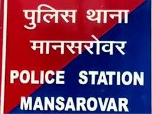 मानसरोवर पुलिस ने की कार्रवाई - Dainik Bhaskar