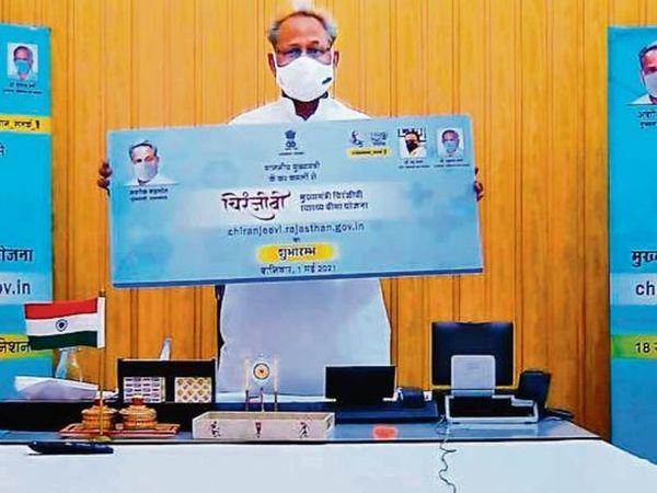 चिरंजीवी बीमा योजना की पूरी जानकारी health.rajasthan.gov.in से ले सकते हैं। - Dainik Bhaskar