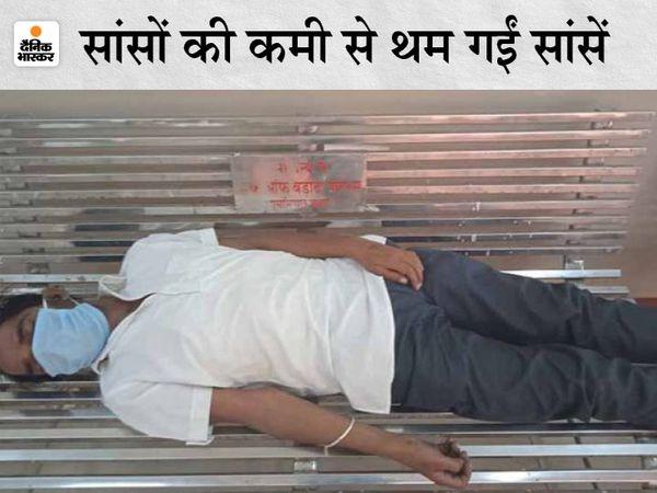एमडीएम अस्पताल में चोटिला से लाए गए इस युवक को ऑक्सीजन मिल पाती, उससे पहले ही जान चली गई। - Dainik Bhaskar