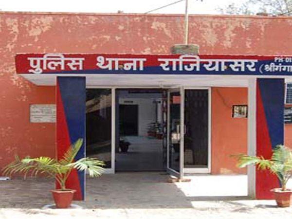 श्रीगंगानगर का राजियासर पुलिस थाना। - Dainik Bhaskar