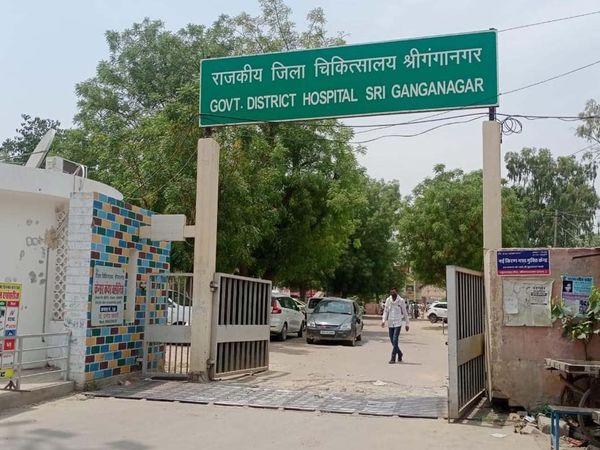श्रीगंगानगर का राजकीय  जिला चिकित्सालय। - Dainik Bhaskar