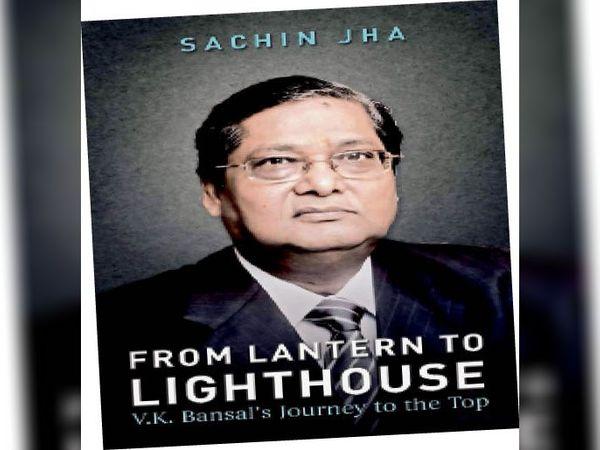 वीके बंसल के शिष्य सचिन झा ने फ्रॉम लैंटर्न टू लाइट हाउस नाम से उनजी जीवनी लिखी है। - Dainik Bhaskar