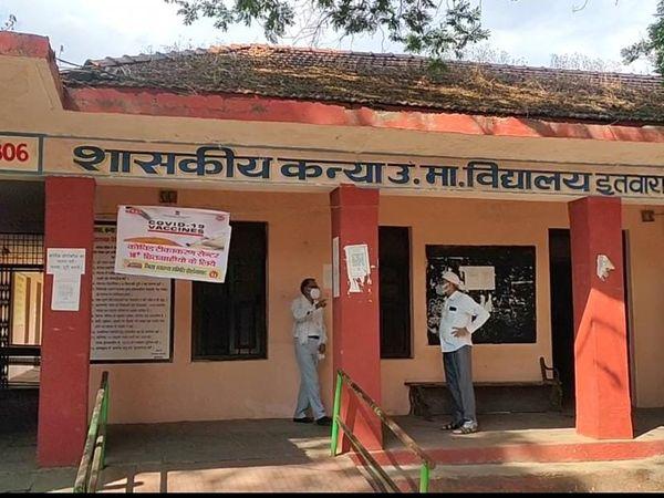 शासकीय गर्ल्स हायर सेकंडरी स्कूल इतवारा बाजार में बनाया टीकाकरण केंद्र। - Dainik Bhaskar