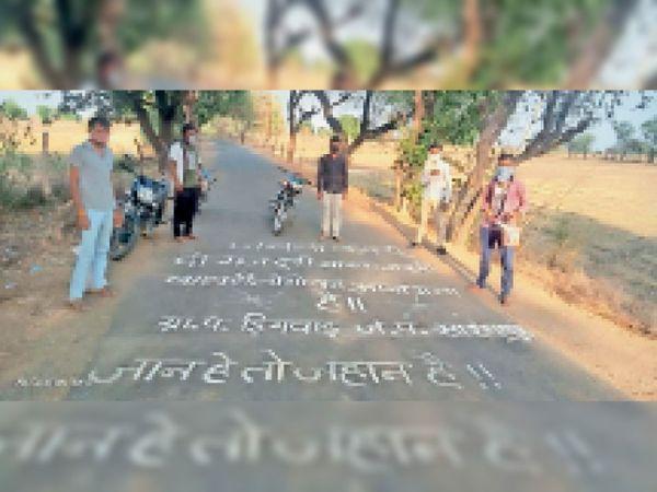 डिग्वाड़ गांव के प्रवेश मार्ग पर ग्रामीणों ने स्व-प्रेरणा से लिखा- बाहरी लोगों का आना मना है, जिससे कि गांव में कोरोना संक्रमण को फैलने से रोका जा सके। - Dainik Bhaskar