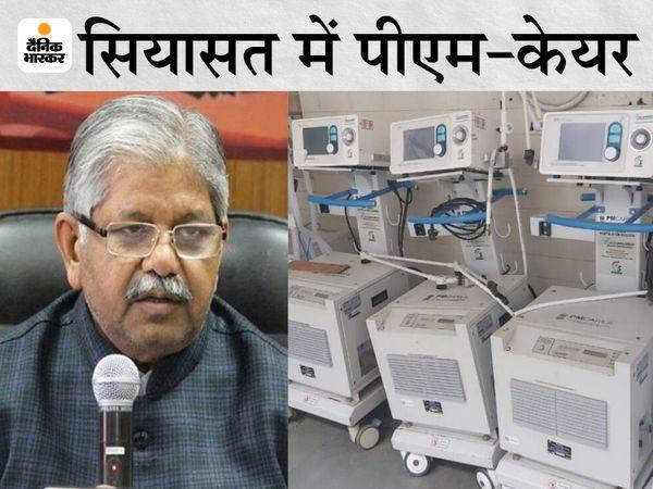 सबसे पहले रायपुर के भाजपा सांसद सुनील सोनी ने राज्य सरकार पर केंद्र से मिले वेंटिलेटर को डंप करने का आरोप लगाया था। अब नेता प्रतिपक्ष ने PM केयर से घटिया वेंटिलेटर खरीदने का आरोप लगाया है। - Dainik Bhaskar