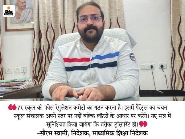 माध्यमिक शिक्षा निदेशक सौरभ स्वामी। - Dainik Bhaskar